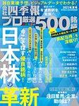 雑誌画像:会社四季報 プロ500