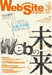雑誌画像:Web Site expert(ウェブサイトエキスパート)