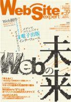 Web Site expert(ウェブサイトエキスパート):表紙