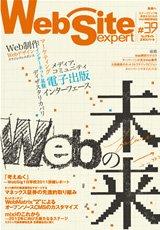 Web Site Expert 表紙画像