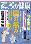 NHK きょうの健康 定期購読