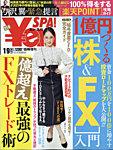 ¥en SPA!の表紙
