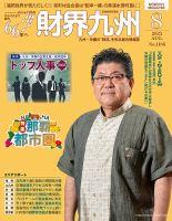 財界九州:表紙