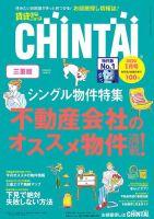CHINTAI三重版:表紙