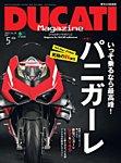 DUCATI Magazine(ドゥカティマガジン):表紙