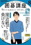 NHK 囲碁講座の表紙