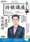 雑誌画像:NHK 将棋講座