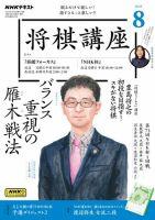 NHK 将棋講座:表紙