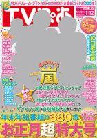 TVぴあ 東海版:表紙
