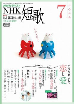 NHK 短歌:表紙