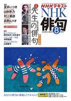 NHK 俳句:表紙