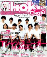 ChokiChoki(チョキチョキ):表紙