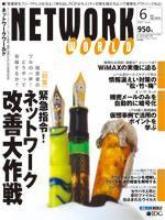 NetworkWorld(ネットワークワールド):表紙