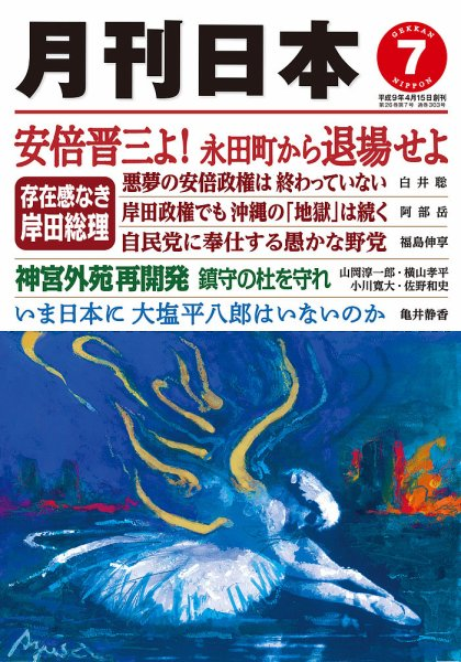 月刊日本 表紙画像