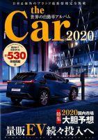 THE CAR 世界の自動車アルバム:表紙