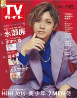 TVガイド長崎・熊本版:表紙