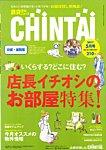 雑誌画像:CHINTAI京滋版