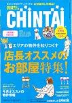 雑誌画像:CHINTAI大阪南部和歌山版