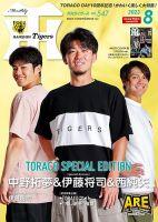 月刊タイガース:表紙