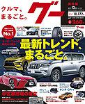 GOO(グー)関西版の表紙