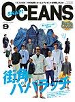 雑誌画像:OCEANS(オーシャンズ)