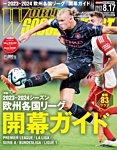 雑誌画像:WORLD SOCCER DIGEST(ワールドサッカーダイジェスト)