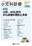 小児科診療の表紙