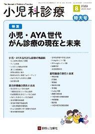 小児科診療│表紙