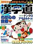 漢字道の表紙