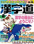 雑誌画像:漢字道