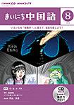 CD NHKラジオ まいにち中国語