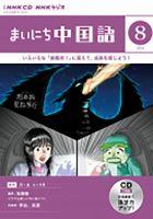 CD NHKラジオ まいにち中国語:表紙