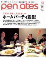pen ates(ペン・アテス):表紙