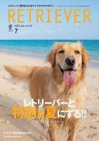 RETRIEVER(レトリーバー):表紙