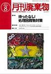 月刊廃棄物の表紙