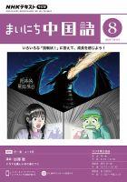 NHKラジオ まいにち中国語:表紙