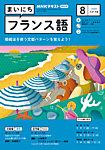 雑誌画像:NHKラジオ まいにちフランス語