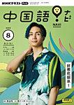 NHKテレビ中国語会話