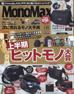 Mono Max 表紙画像(小)