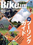 雑誌画像:培倶人(バイクジン)