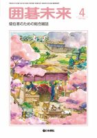 月刊囲碁未来:表紙