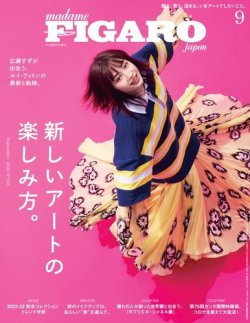 madame FIGARO japon 表紙画像