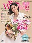 雑誌画像:25ans Wedding ヴァンサンカンウエディング