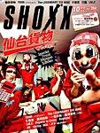 雑誌画像:SHOXX(ショックス)