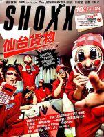 SHOXX (ショックス):表紙