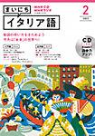 雑誌画像:CD NHKラジオ まいにちイタリア語
