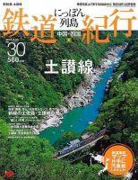にっぽん列島鉄道紀行:表紙
