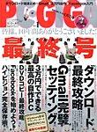 PC・GIGA (ピーシー・ギガ)