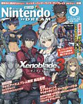 雑誌画像:Nintendo DREAM