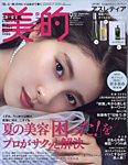 雑誌画像:美的(BITEKI)